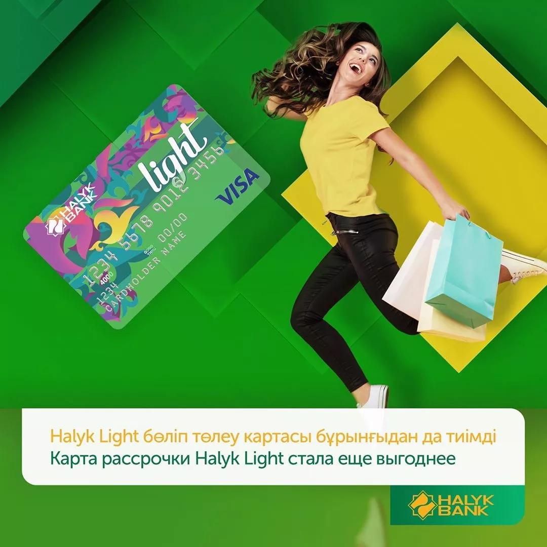 Карта рассрочки Halyk Light