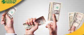 Курс валют «Халык банка»