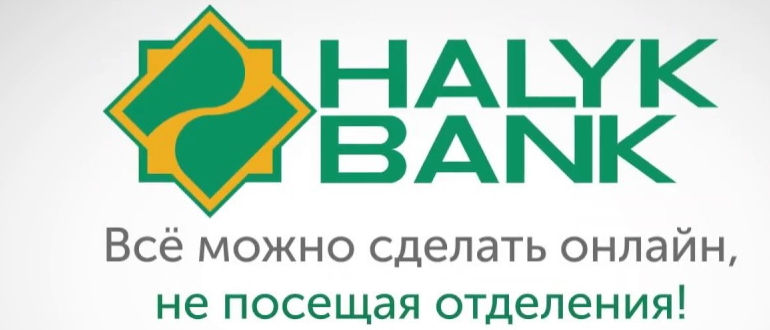Личный кабинет «Халык банка»