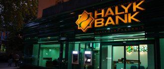 Номера телефонов «Халык банка»