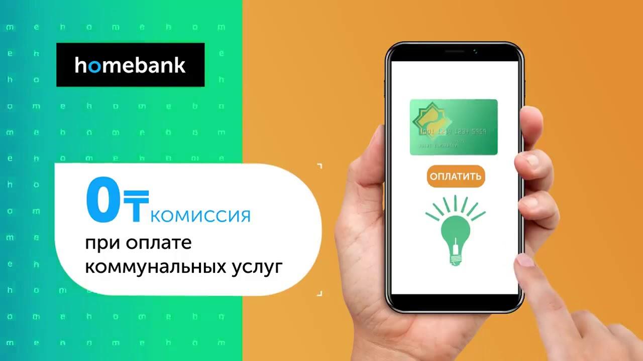Оплата коммунальных услуг через приложение «Халык банка»