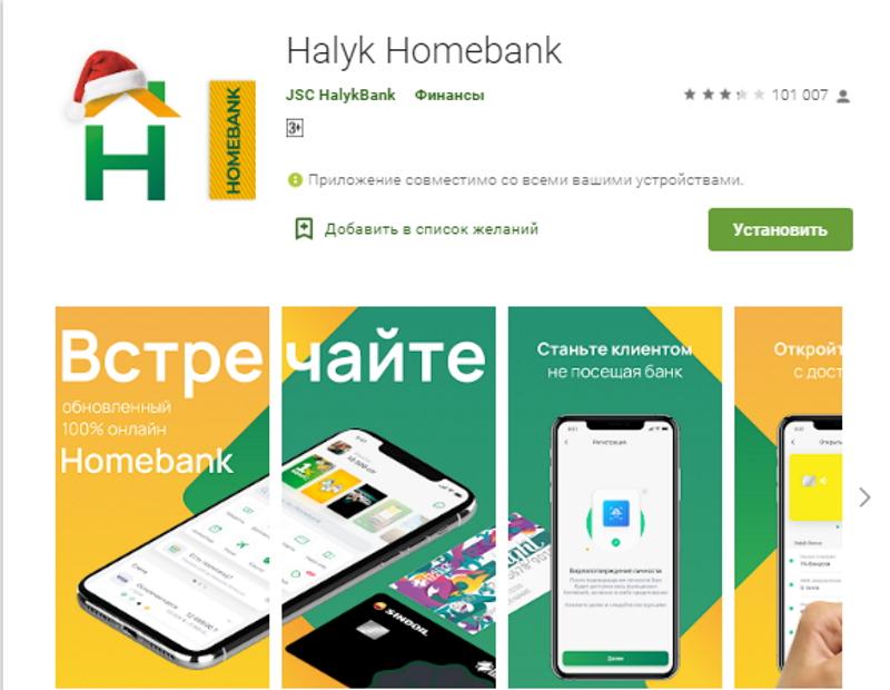 Приложение «Халык банка» в Google Play