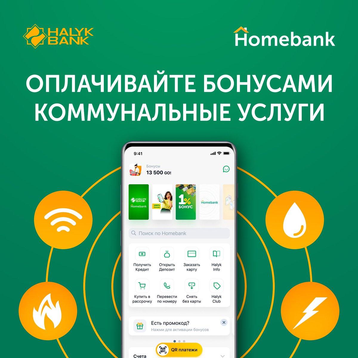 Приложение Homebank