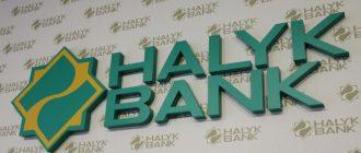 Простые акции «Халык банка»