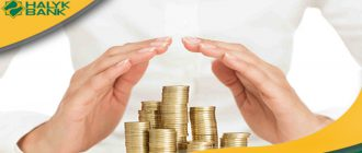 Рефинансирование в «Халык банке»