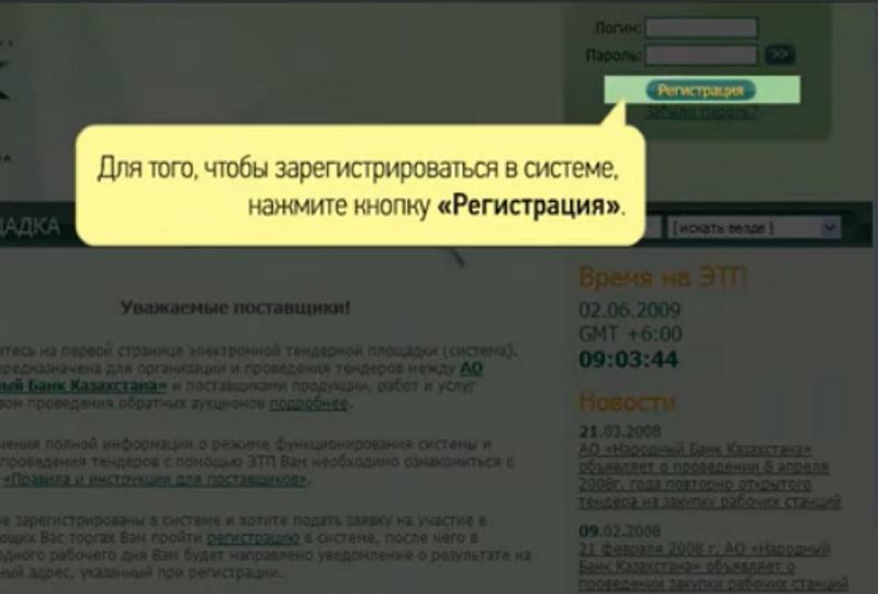 Регистрация в интернет-банкинге «Халык Банка»
