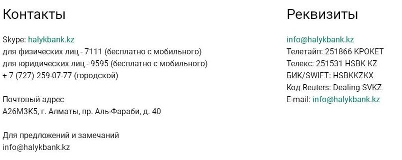 Реквизиты АО «Народный банк Казахстана»