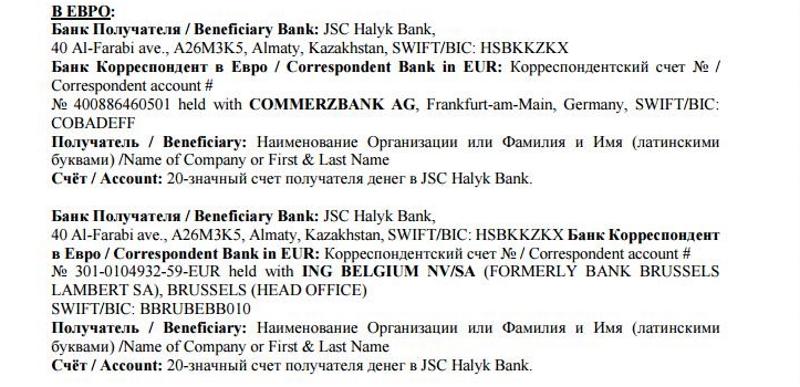 Реквизиты для переводов в евро