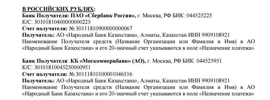 Реквизиты для переводов в российских рублях