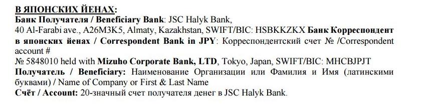 Реквизиты для переводов в японских йенах