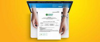 Реквизиты «Народного банка Казахстана»