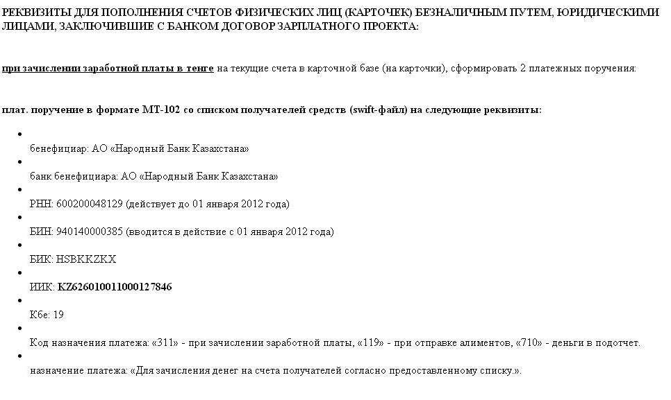 Реквизиты «Народного банка Казахстана» для перечисления зарплаты