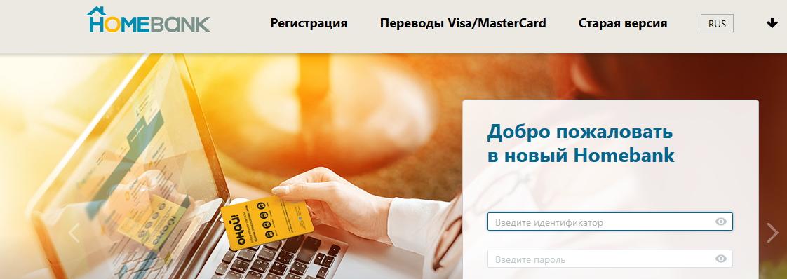 Сервис Homebank.kz