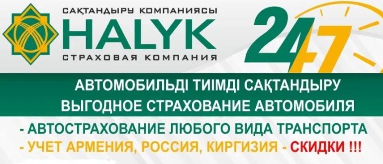 Страховая компания автокредитов «Халык банка»