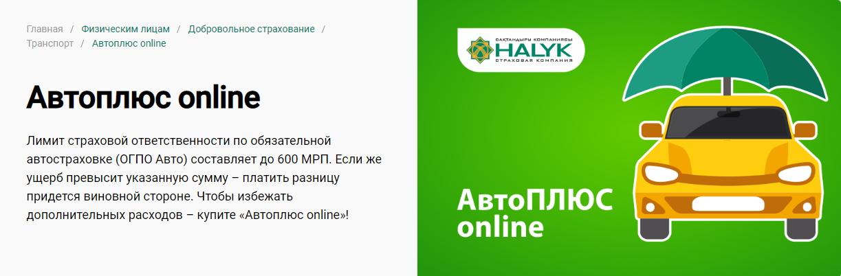 Страховка «Автоплюс online»