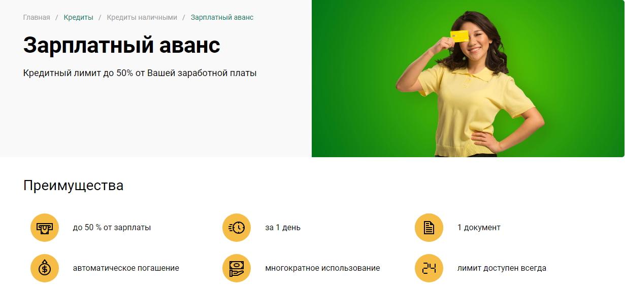 zarplatnyj-avans Зарплатный аванс