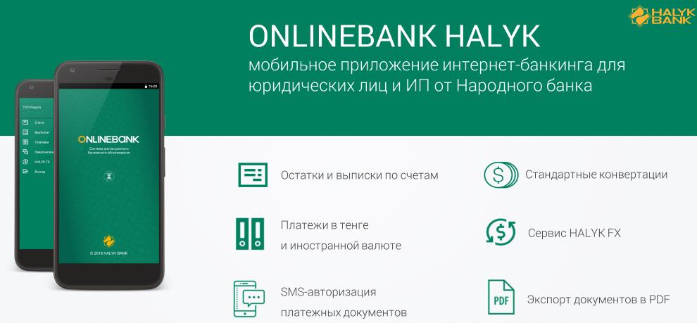 Мобильное приложение Onlinebank