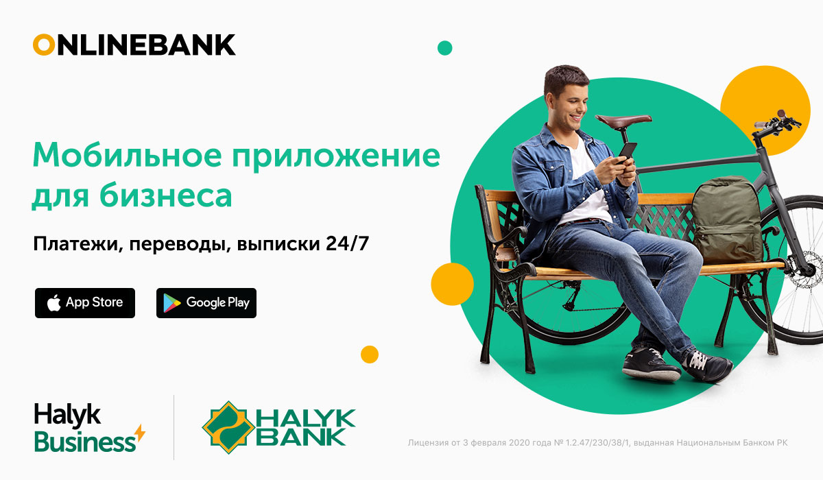 Online.halybank.kz для юрлиц