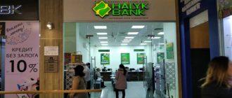 Расчетно-кассовое отделение «Народного банка» Казахстана