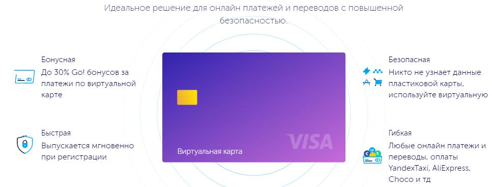 Виртуальная карта Halykbank