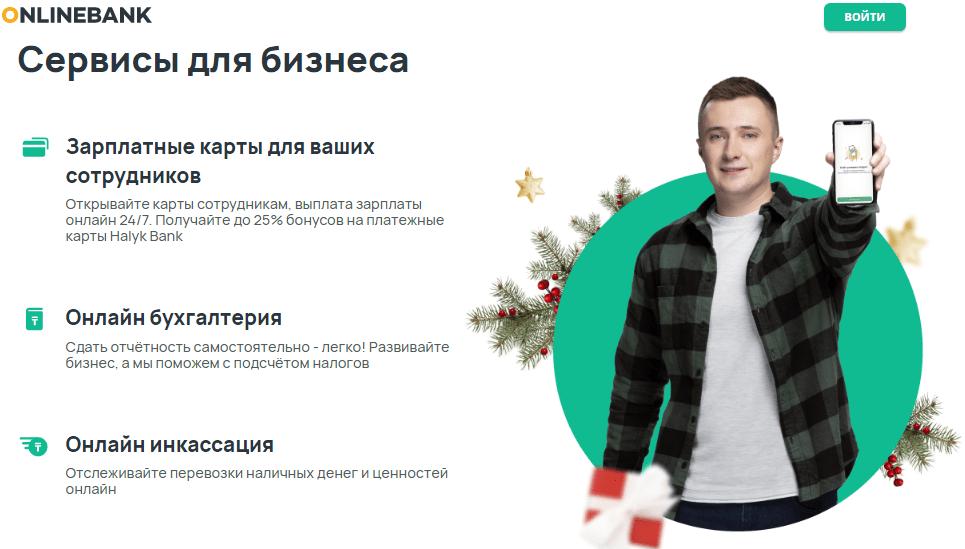 Возможности онлайн-банка «Халык»