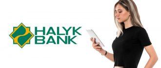 Интернет банкинг для физических лиц Halyk Bank