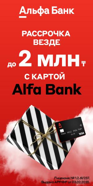 Альфа Банк - Рассрочка везде до 2 млн тенге - 0