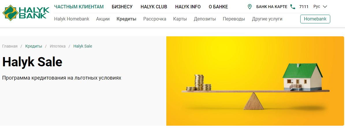 Halyk Sale