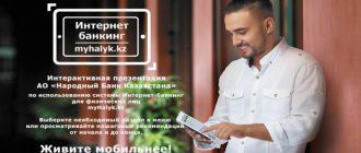 Интернет банкинг «Халык банка»