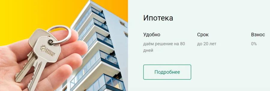 Преимущества ипотеки «Халык банка»
