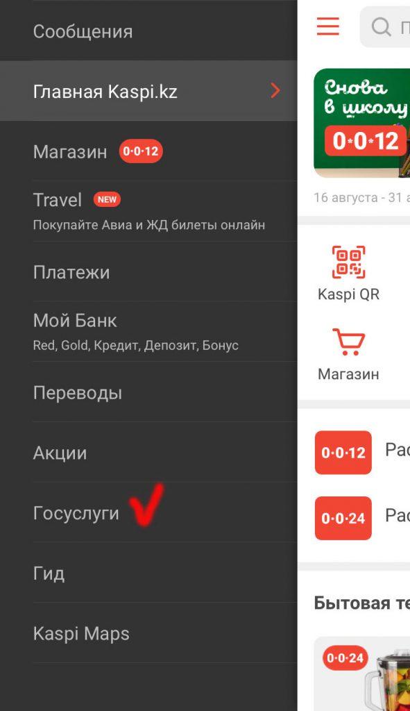 Как в приложении Kaspi.kz посмотреть свой статус по коронавирусу: сервис Ashyq (Ашык)