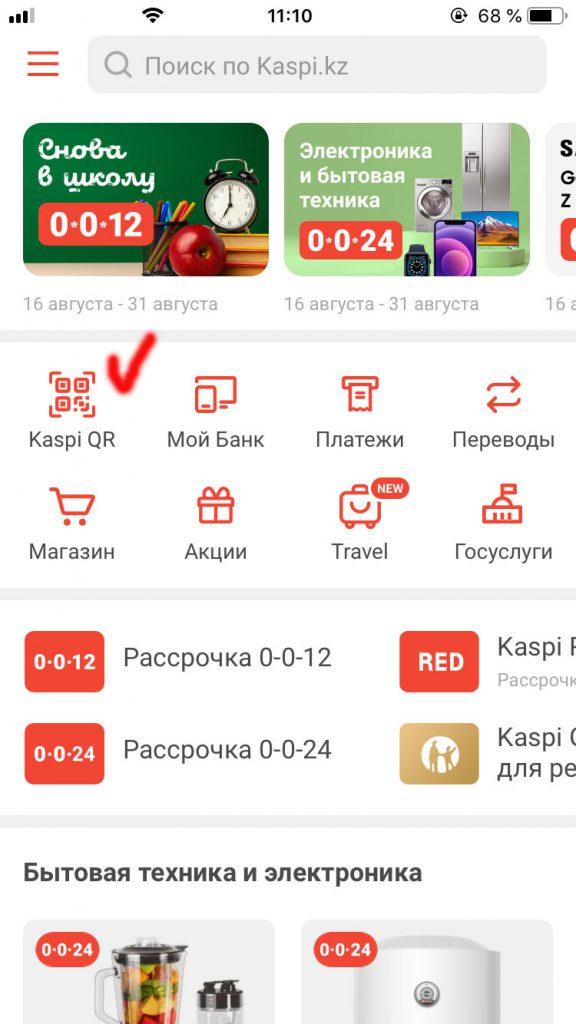 Каспи-QR
